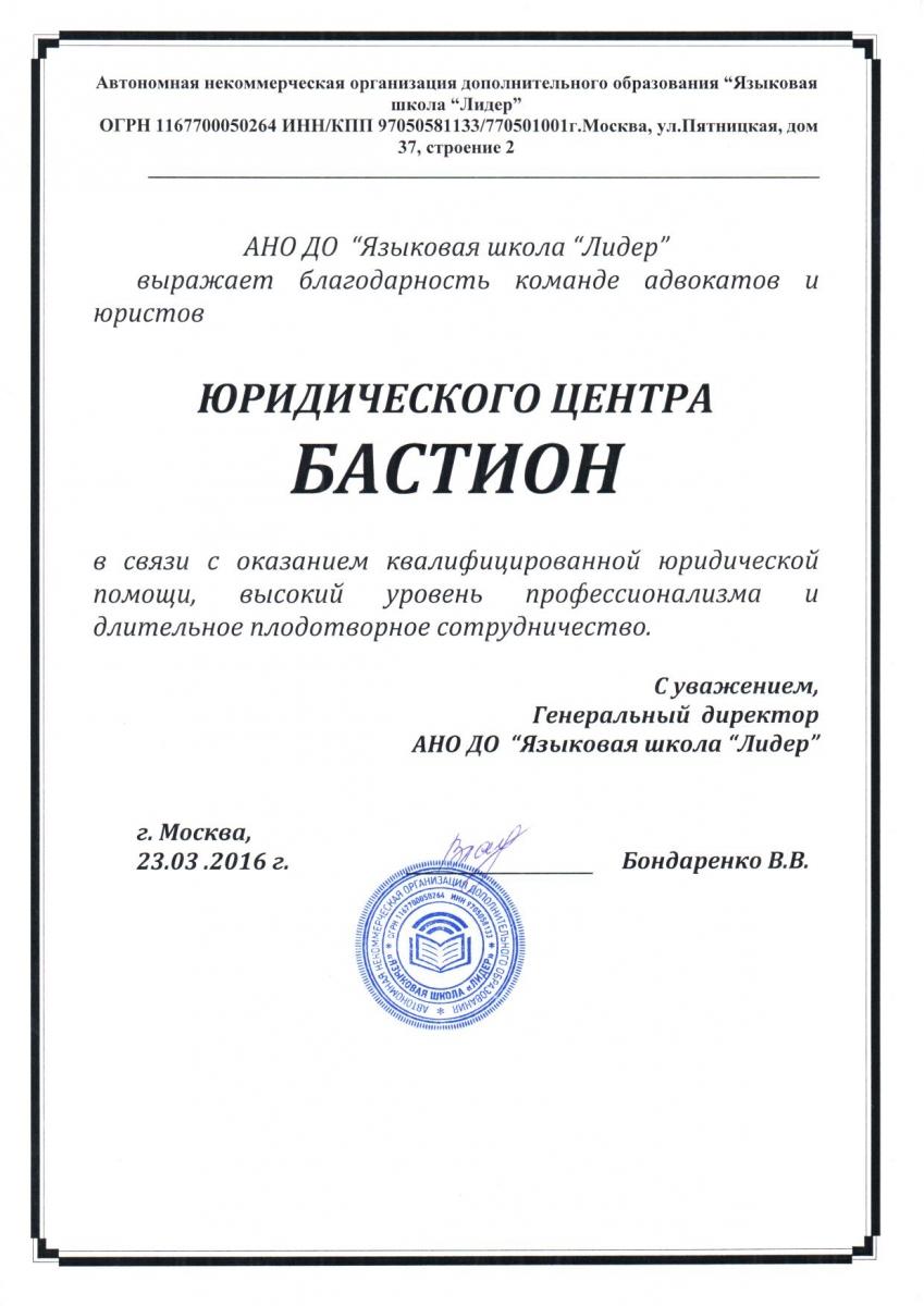 бастион юридическая консультация