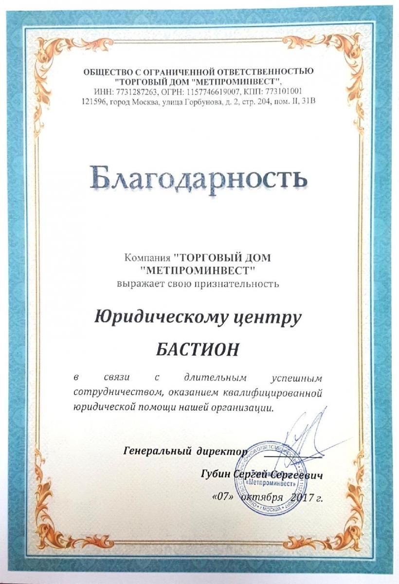 таганская юридическая консультация